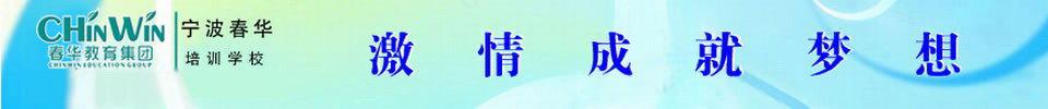 宁波春华教育